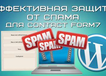 Contact form 7 защита от спама без капчи