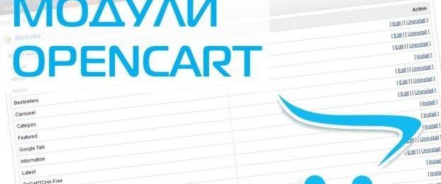 Модули для Opencart, которые могут пригодиться